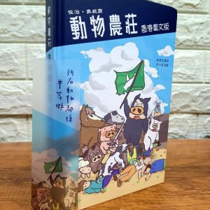 廣東話圖書